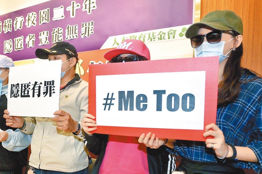 人本教育基金會6日在立法院中興大樓舉行記者會,揭露台南市一名國小導師涉性侵學生長達20年,多名受害者高舉「隱匿有罪」等標語看板控訴。 (中央社)