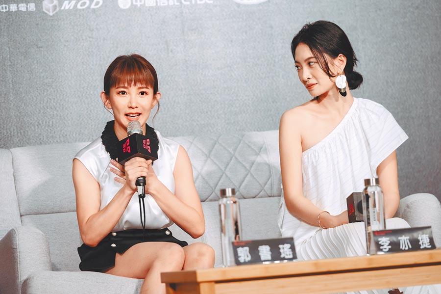 郭書瑤(左)昨分享拍攝趣事,右為同樣入圍影后的李亦捷。