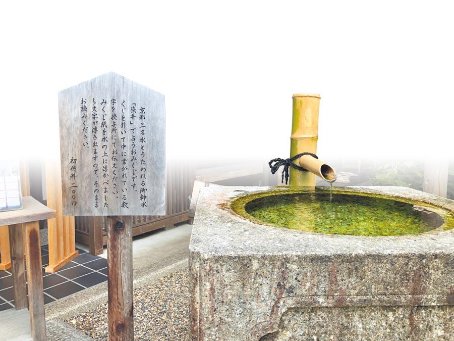 「染井」是京都三大古泉之一,泉水甘甜。(劉育良攝)