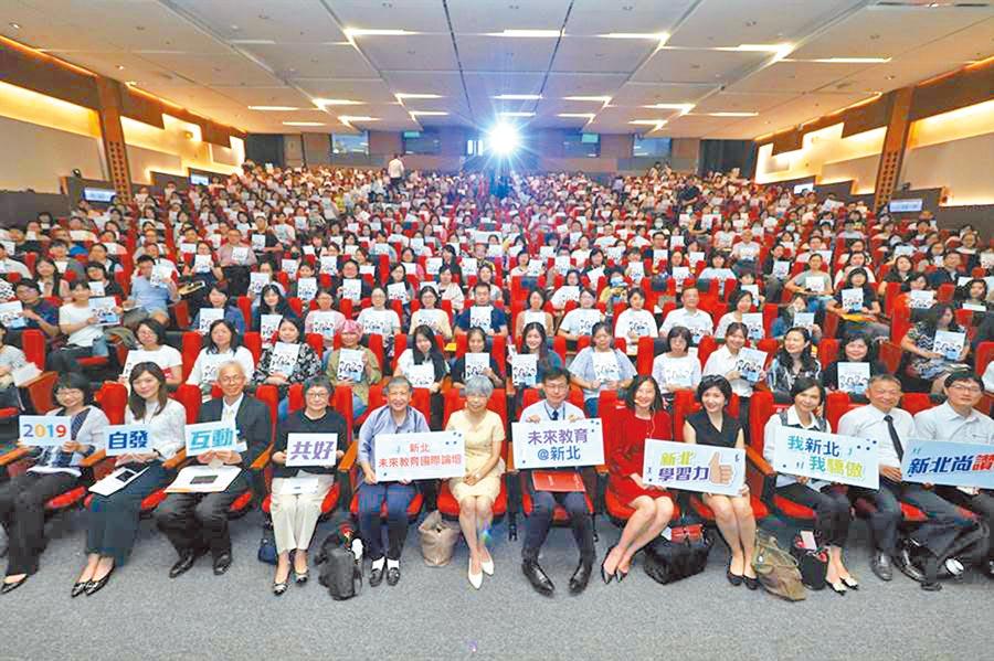 新北市教育局6月3日在國立台灣圖書館舉辦「2019未來教育國際論壇」。(本報資料照片)