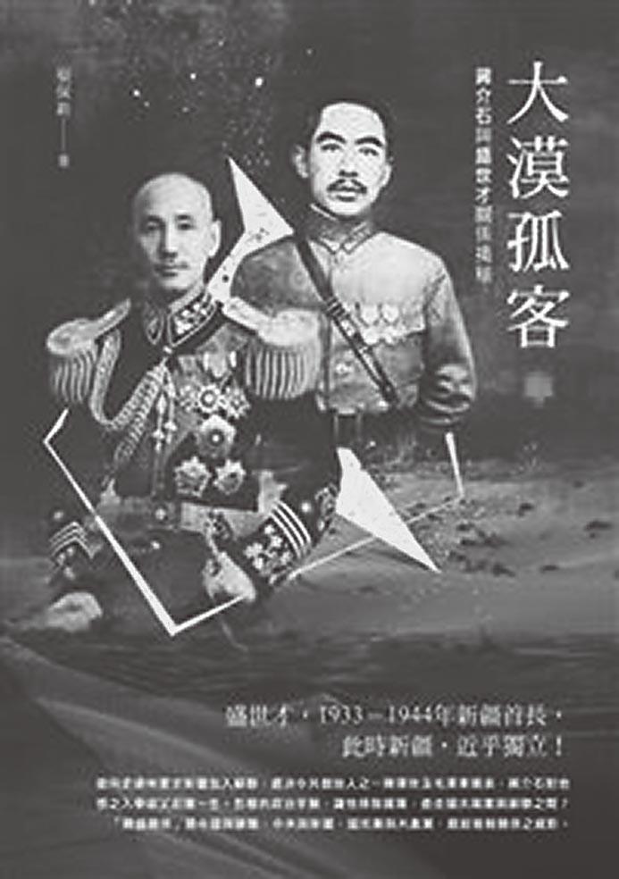 《大漠孤客:蔣介石與盛世才關係揭秘》。(秀威資訊提供)