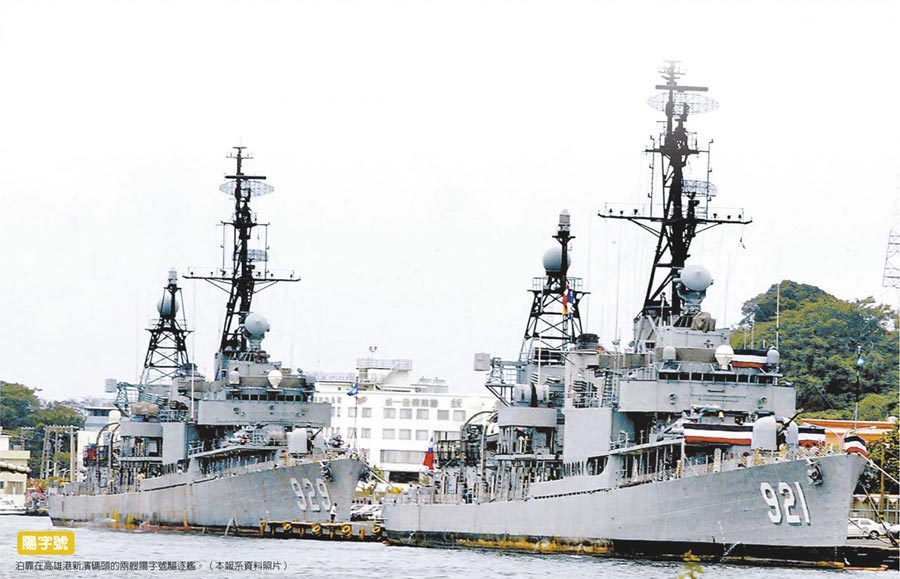 泊靠在高雄港新濱碼頭的兩艘陽字號驅逐艦。(本報系資料照片)