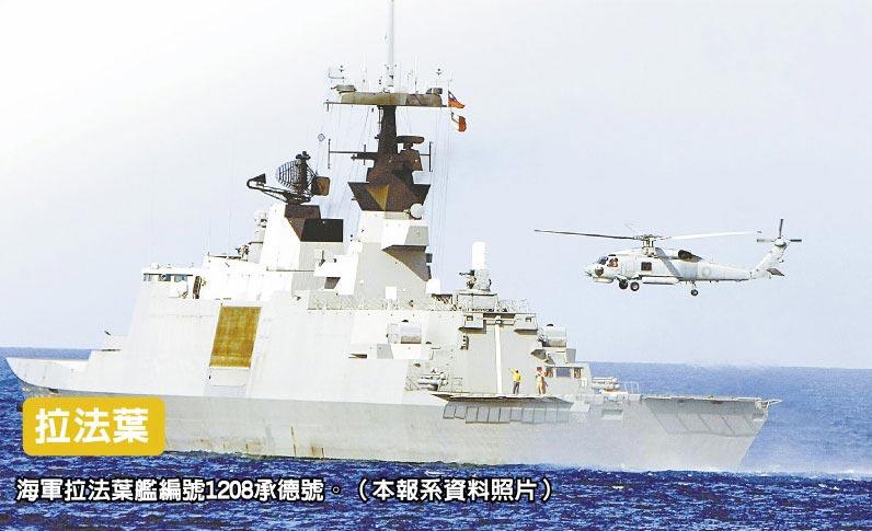 海軍拉法葉艦編號1208承德號。(本報系資料照片)