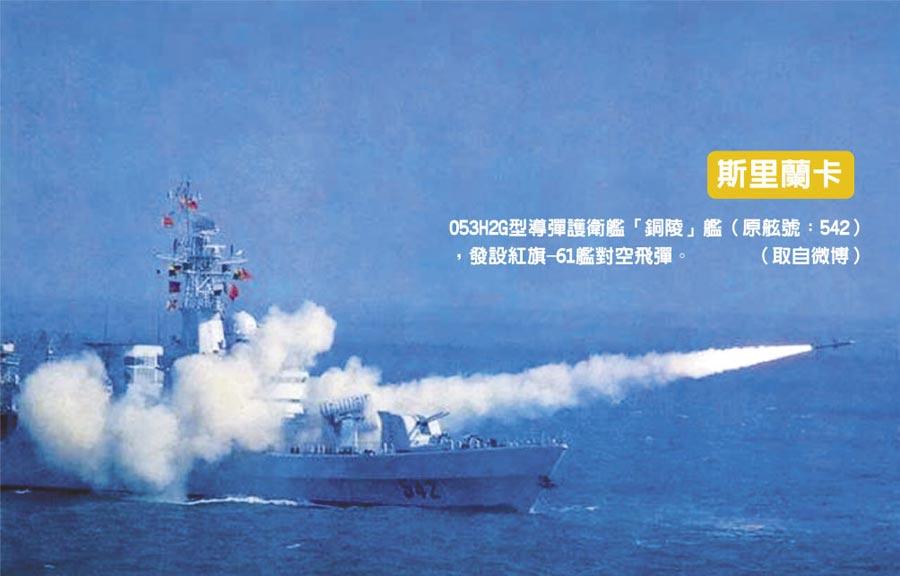 053H2G型導彈護衛艦「銅陵」艦(原舷號:542),發設紅旗-61艦對空飛彈。(取自微博)