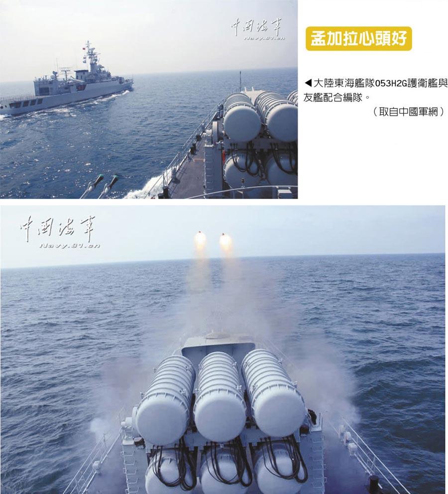 大陸東海艦隊053H2G護衛艦與友艦配合編隊(上圖)。大陸東海艦隊053H2G護衛艦發射反潛火箭(下圖)。(取自中國軍網)