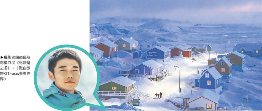攝影師儲衛民及得獎作品《格陵蘭之冬》。(取自微博@Thomas看看世界)