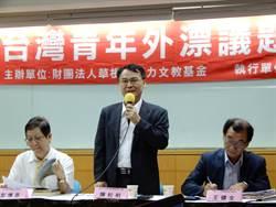 台灣1成民眾外漂 高教缺競爭力及低薪是原因