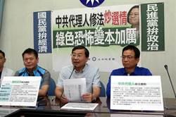 中共代理人修法 藍委怒斥:綠色恐怖變本加厲