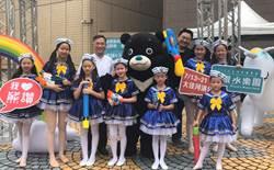 嗨翻夏日! 台北河岸熊讚水樂園周末登場