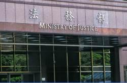 法務部公布所屬矯正機關首長陞遷名單