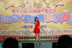 地方電視台舉辦歌唱比賽 13日安南區南天宮登場