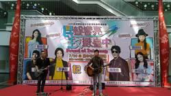 民聲響亮政撼台中演唱會 20日市民廣場開唱
