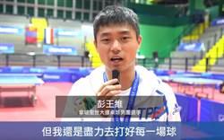 中華隊桌球睽違12年 拚搏精神 再度打進金牌戰