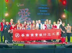 華南銀 贊助愛傳承關懷演唱會