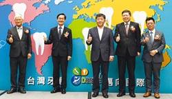 貿協攜手牙醫師全聯會 助牙醫產業拓展國際