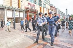 中義警員聯合巡邏王府井