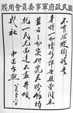 兩岸史話-韓戰爆發 救了蔣介石、盛世才