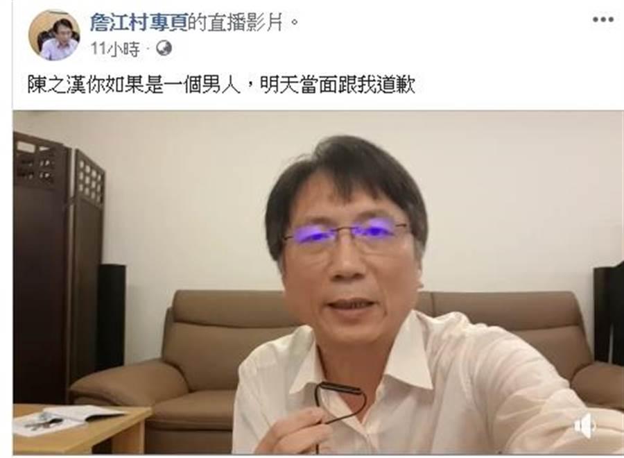 詹江村得知館長開直播抹黑他後,爆氣開直播嗆館長。(詹江村臉書)