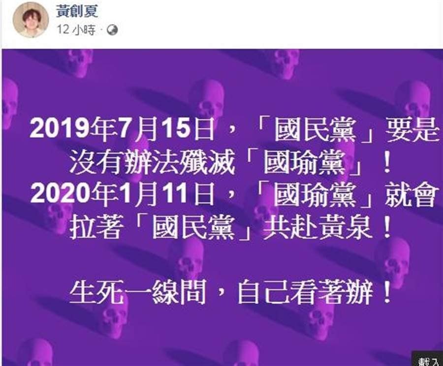 資深媒體人黃創夏在FB表示,2019年7月15日,「國民黨」要是沒有辦法殲滅「國瑜黨」!2020年1月11日,「國瑜黨」就會拉著「國民黨」共赴黃泉!(黃創夏臉書)