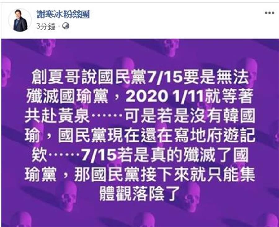 名嘴謝寒冰回黃創夏,若是沒有韓國瑜,現在國民黨還在寫「地府遊記」耶!網友都笑翻了。(謝寒冰臉書)