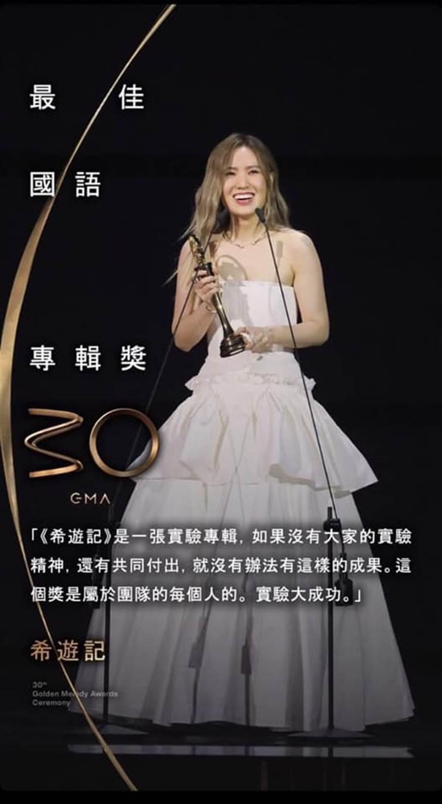 孫盛希獲得金曲30最佳國語專輯獎。(圖/FB@孫盛希)