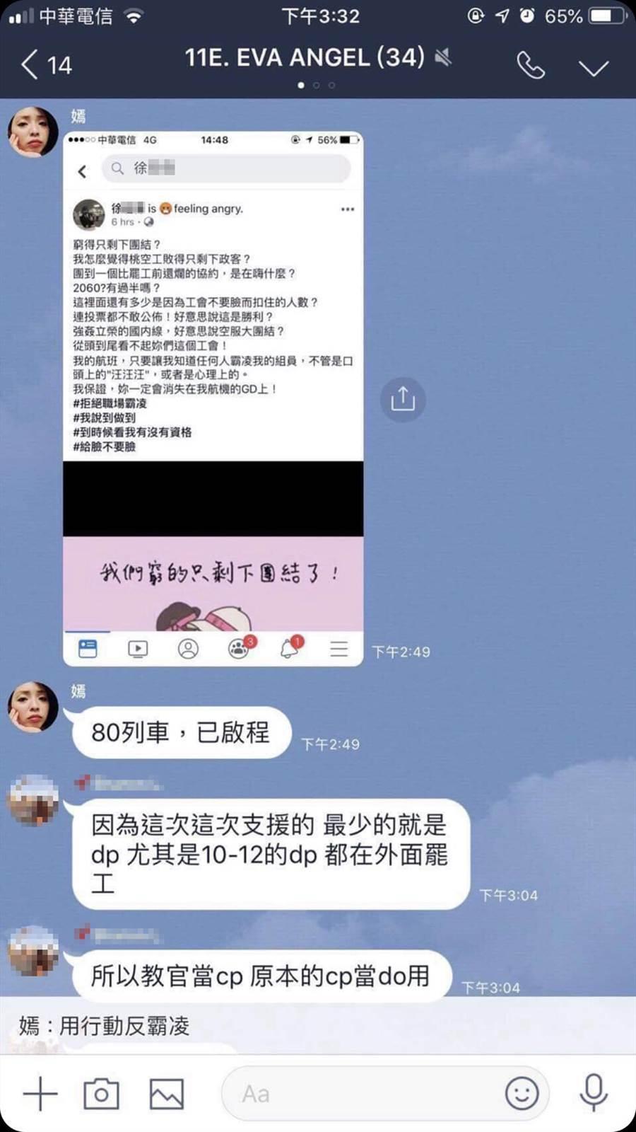 一位徐姓機長在自己IG抨擊罷工空服員,引起郭芷嫣不滿,認為被霸凌,揚言要在他的食物中「加料」 (圖/翻攝自網路)