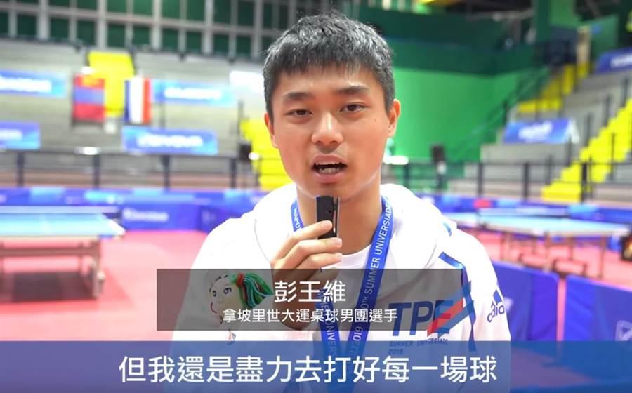 桌球男團成員彭王維受訪時表示,會盡力打好每一球。