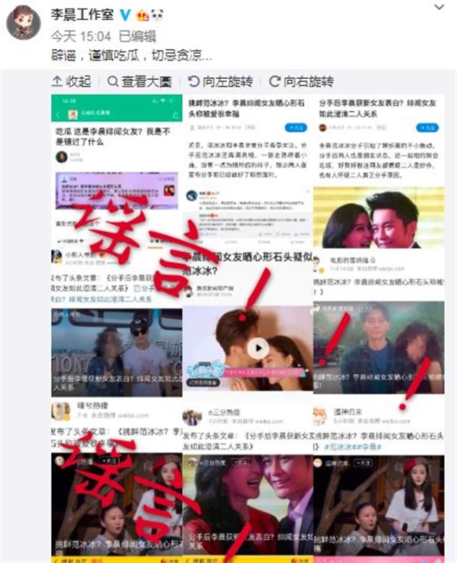 李晨工作室否認有新歡謠言。(圖/翻攝自微博)