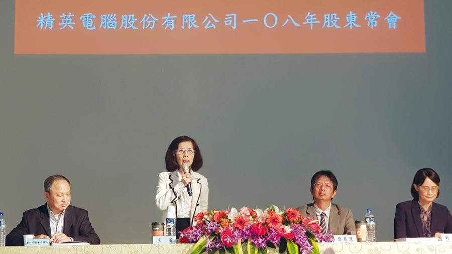 精英電腦董事長林郭文艷(左二)。圖/資料照片