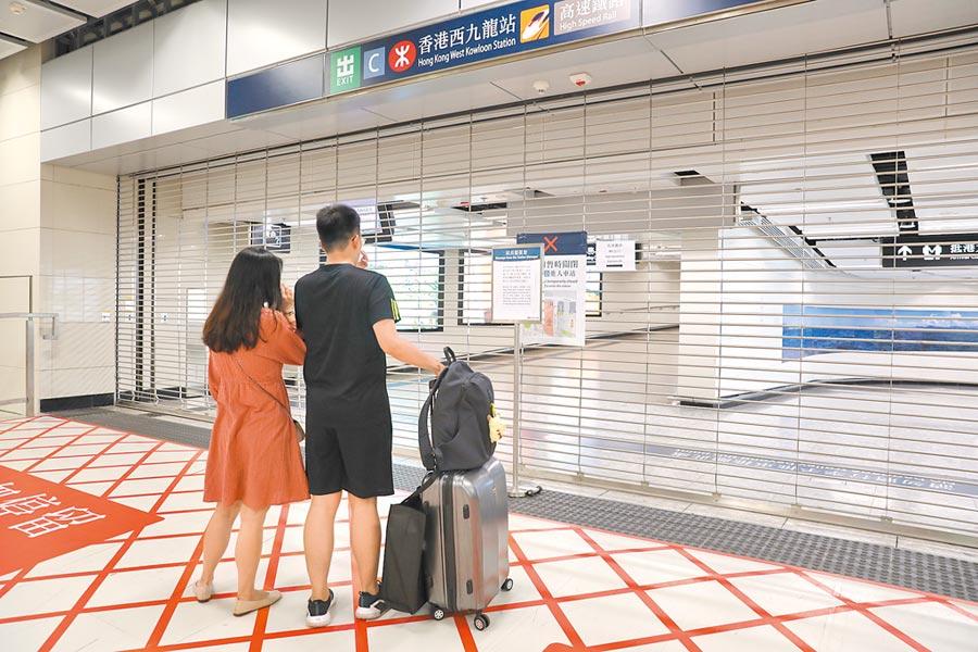 乘客受九龍區遊行影響,港鐵柯士甸站通往高鐵西九龍站的出口已關閉。(中新社)