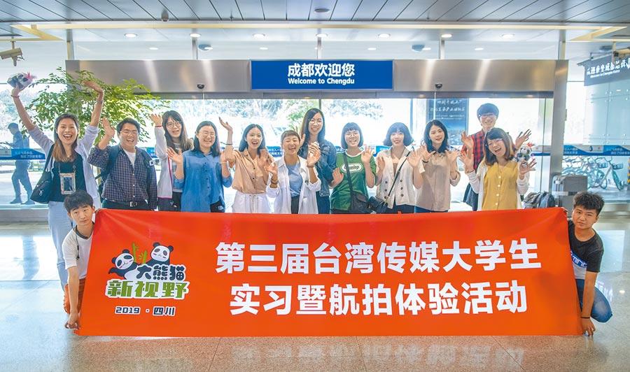「第三屆台灣傳媒大學生實習暨大熊貓新視野航拍體驗活動」起跑,台灣大學生7日飛抵成都,將展開為期15天的實習採訪。(四川省台辦提供)