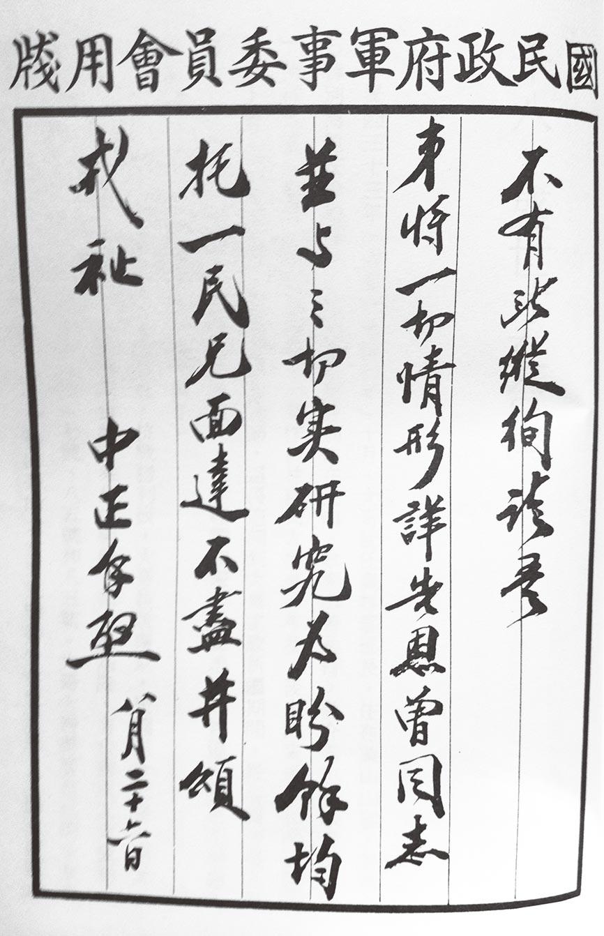 蔣介石一九四二年八月二十六日寫給盛世才的信函,成了盛氏的護身符。(秀威資訊提供)