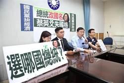 蔡英文以「台灣總統」簽祝賀文 藍委批有失國格