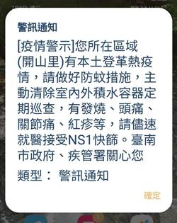 開山里在哪?台南登革熱疫情警示手機簡訊 全台都收到