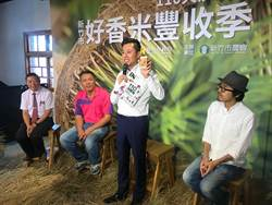 新竹好物「好香米」豐收季登場