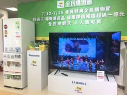 燦坤與百大家電及資通訊品牌合作 12日全民購物節開跑