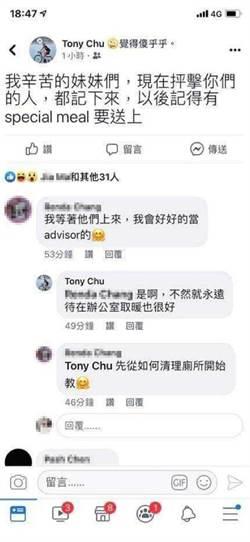 臉書唆使送「special meal」 朱姓機師遭免職