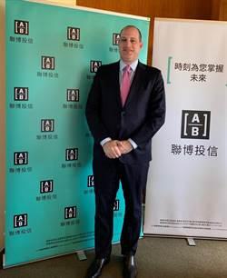 聯博投資總監葛尚:目前經濟環境 有助於支撐高收益債