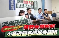 《中時晚間快報》落款台灣總統小英改國名遭批失國格