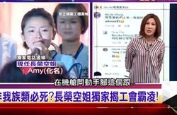 又爆長榮空姐嗆機艙門動手腳 陳斐娟錄影現場嚇壞!