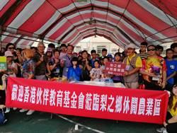 香港遊客千人遊東勢 體驗梨果採收樂趣