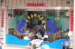 澎湖「嘉賓海鮮川菜館」涼麵