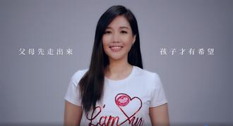 A-Lin獻愛心 成為愛奇兒家庭的友好天使