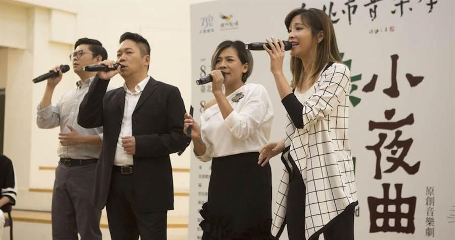 許逸聖(左起)、卜學亮、江美琪、袁詠琳在記者會上合唱。果陀提供