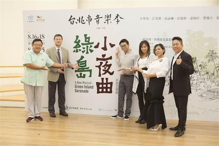 導演梁志民(左起)、臺北市立交響樂團團長何康國、許逸聖、袁詠琳、江美琪、卜學亮。