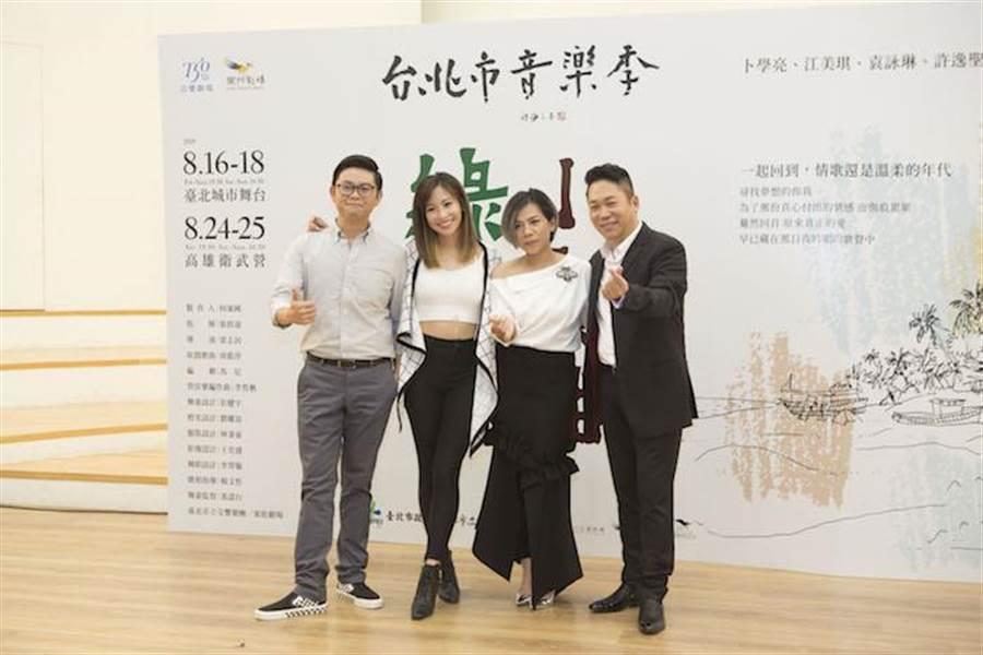 許逸聖(左起)、袁詠琳、江美琪、卜學亮領銜主演。