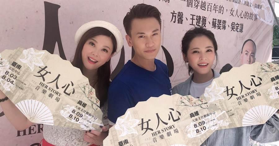 方馨(左起)、王建復、蘇晏霈。民視提供