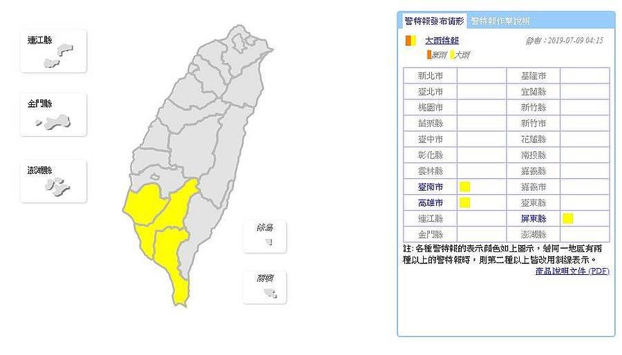 今早氣象局也針對台南市、高雄市、屏東線發布大雨特報。(圖取自氣象局網頁)