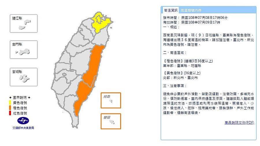氣象局發布的高溫資訊,台北市、新北市今日為「黃色燈號」,可能出現36度高溫;花蓮縣、台東縣更達到「橙色燈號」。(圖取自氣象局網頁)