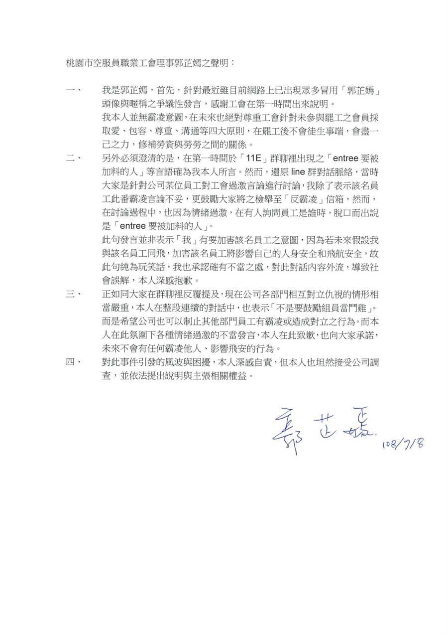 桃園市空服員職業工會理事郭芷嫣聲明。(翻攝自桃園市空服員職業工會臉書)